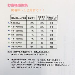 %e5%ba%97%e8%b2%a9%e3%82%ad%e3%83%a3%e3%83%b3%e3%83%9a%e3%83%bc%e3%83%b3%ef%bc%92%ef%bc%90%ef%bc%91%ef%bc%96%e5%86%ac