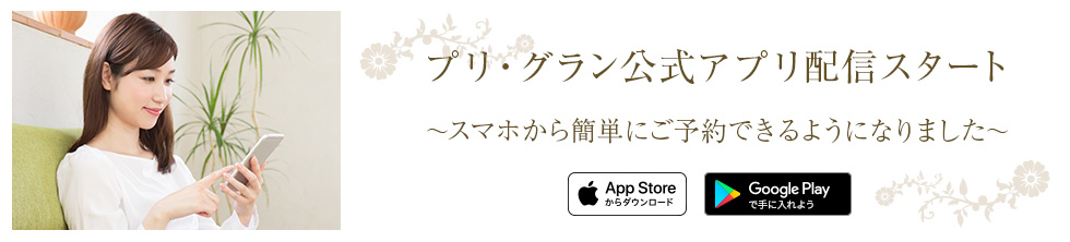 プリ・グラン公式アプリ